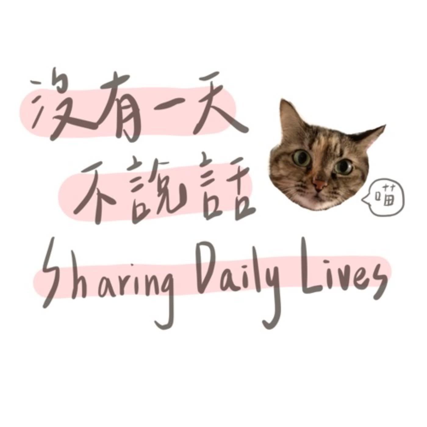 Ep2-這世界上有純友誼嗎 ? feat.徐阿紫