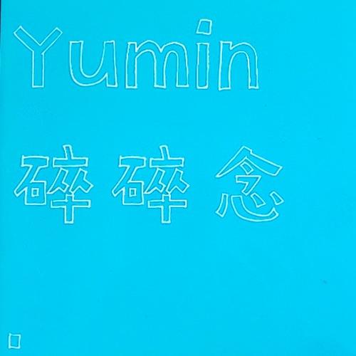 Yumin碎碎念