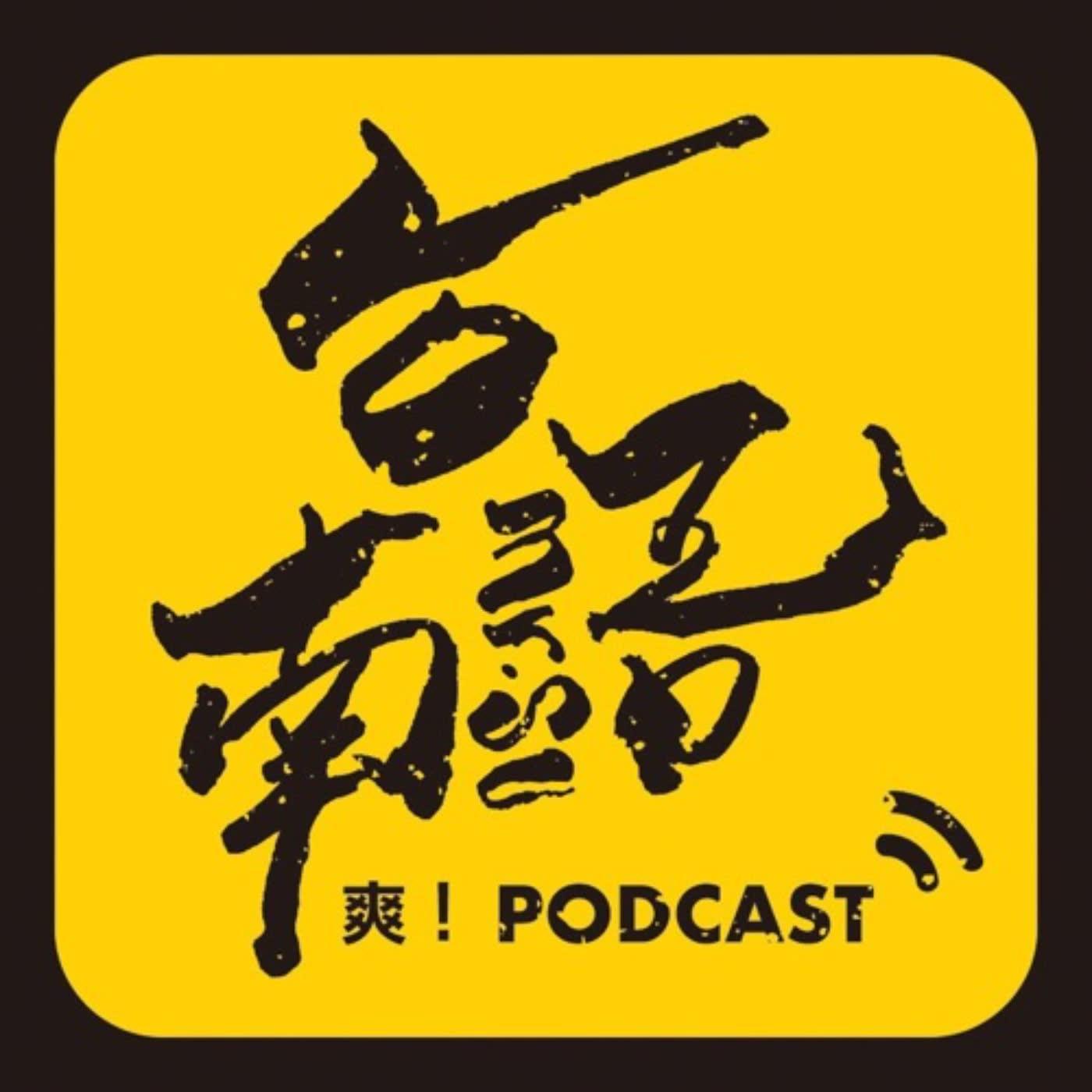 台南語     爽!Podcast