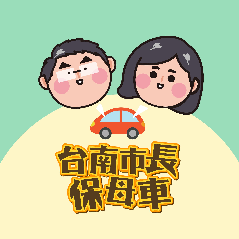 台南市長保母車│ 給城市幸福的辣個男人