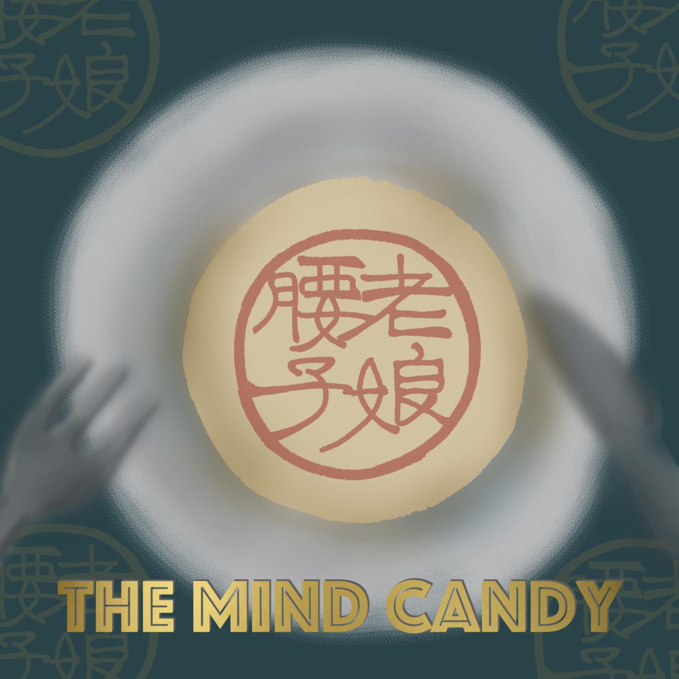 老娘腰子:The Mind Candy