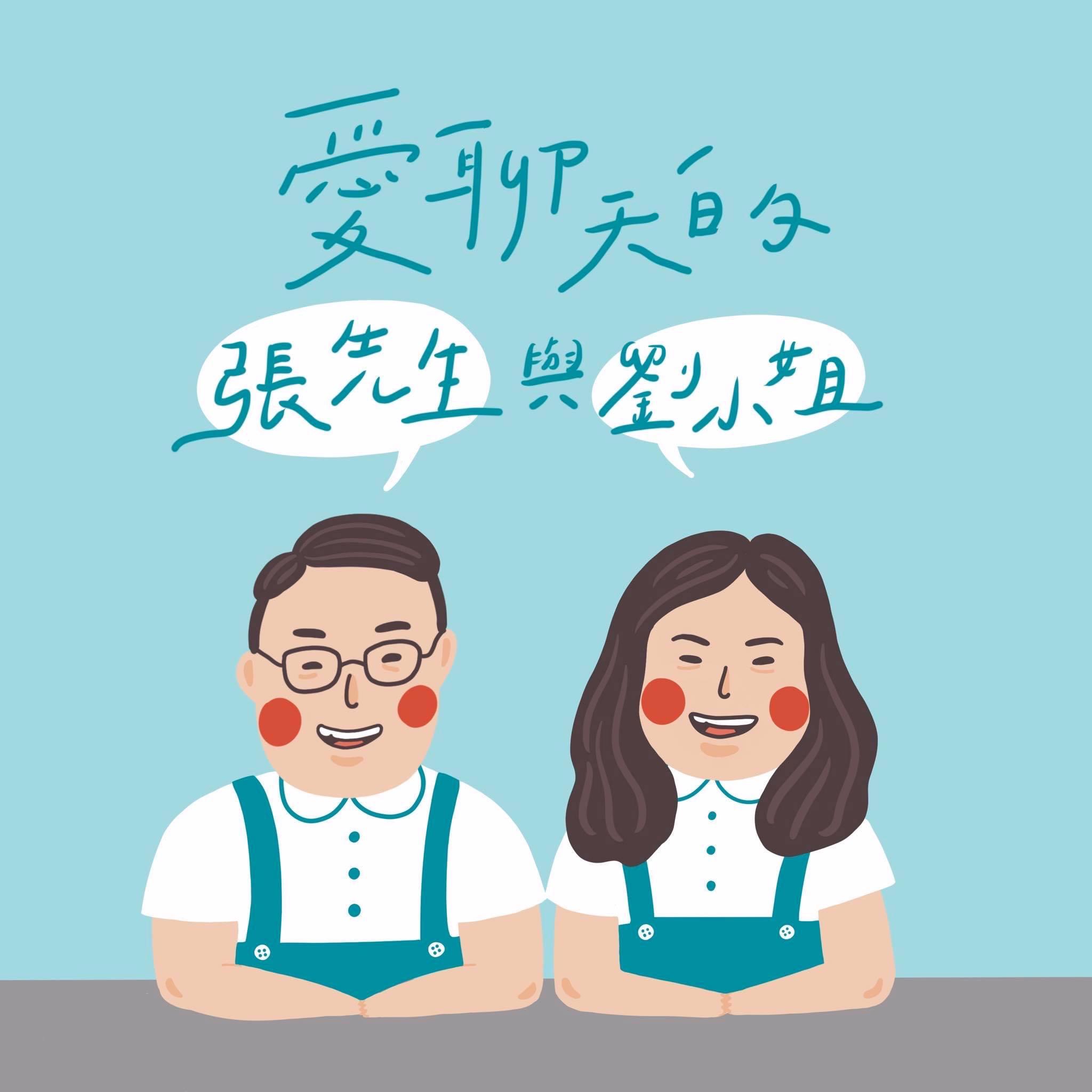 愛聊天的張先生與劉小姐