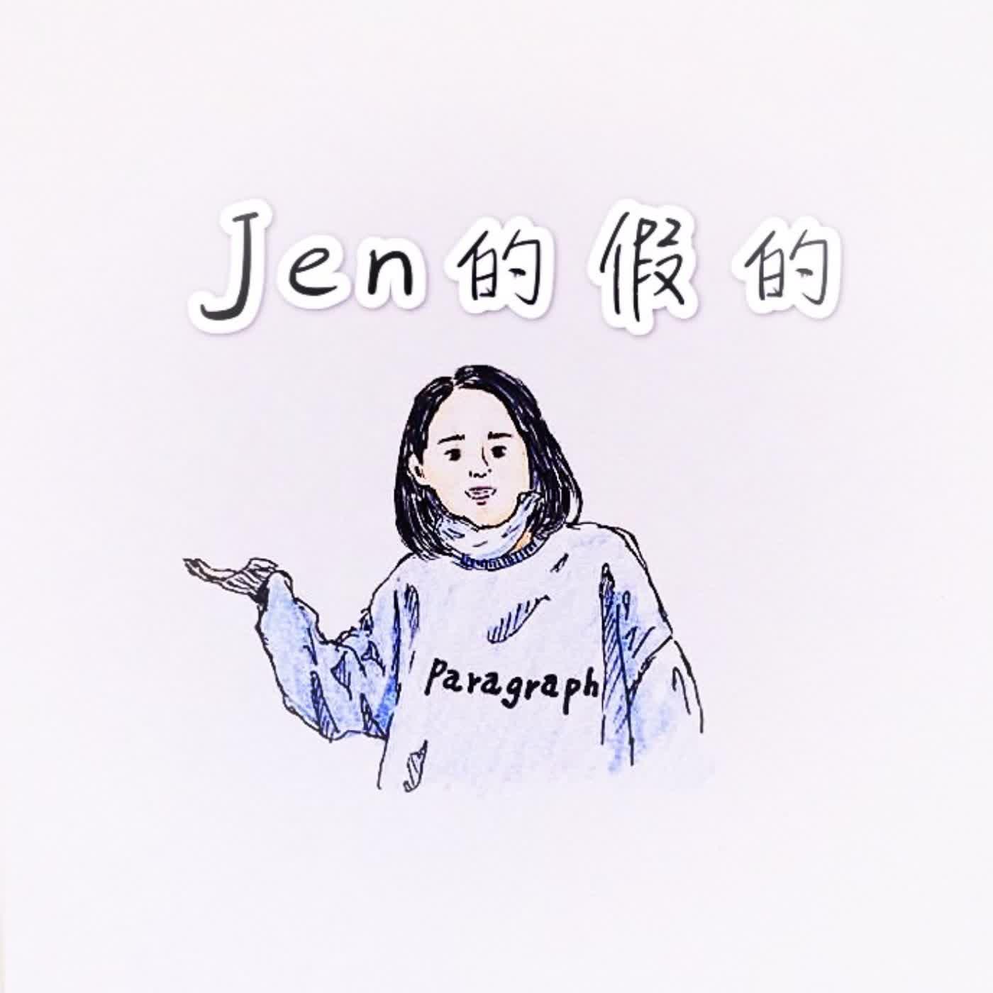 Jen的假的