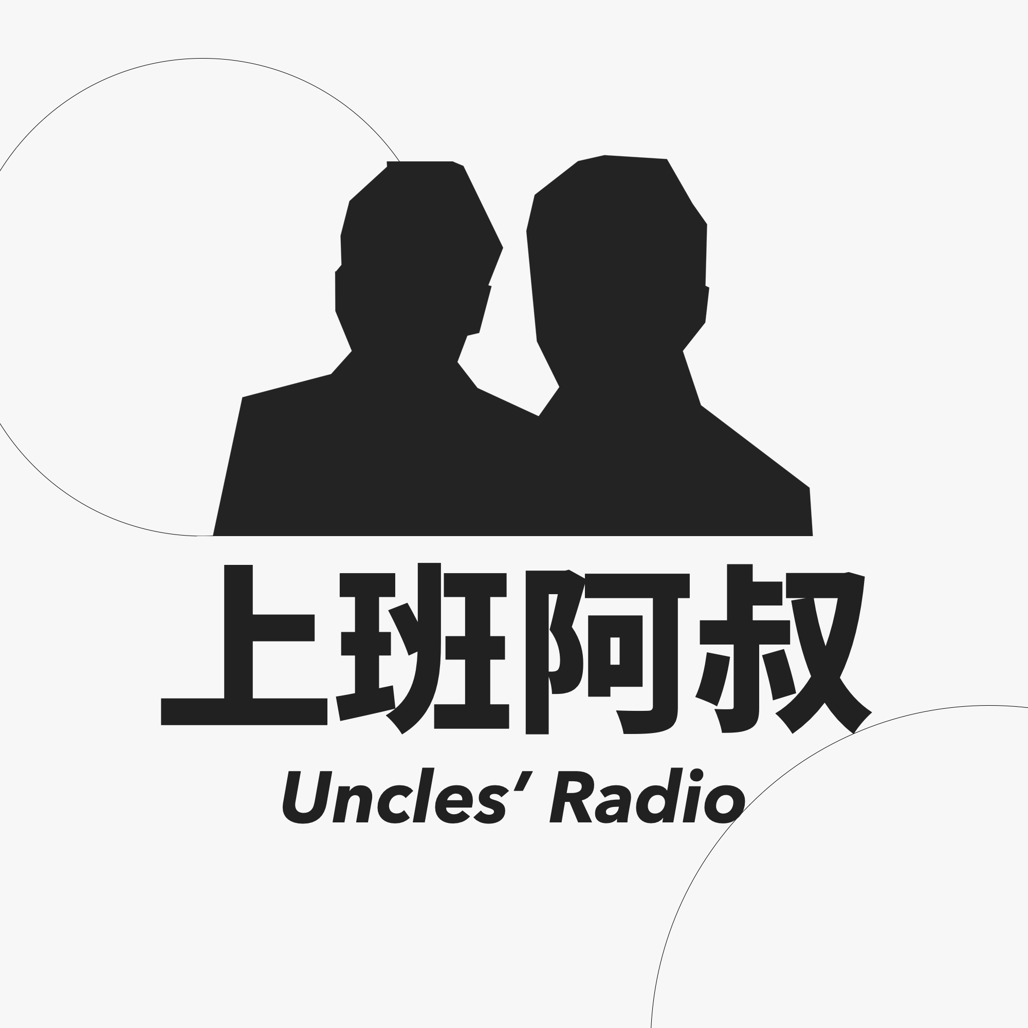 上班阿叔 Uncles' Radio