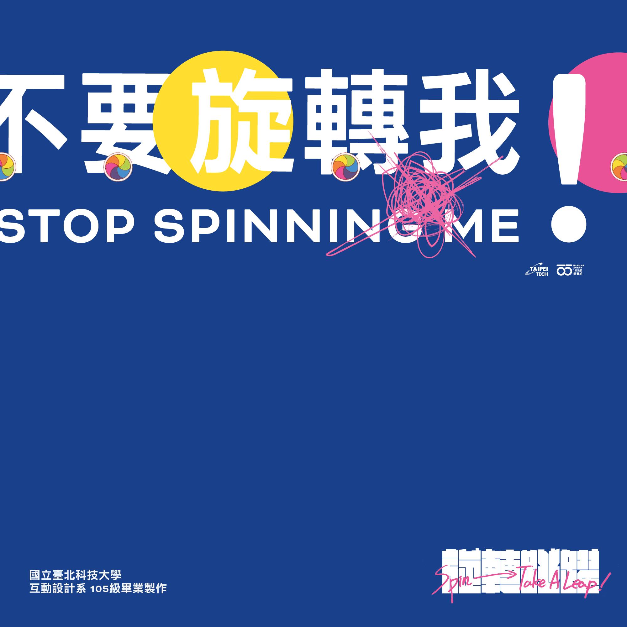 不要旋轉我! - STOP SPINNING ME!