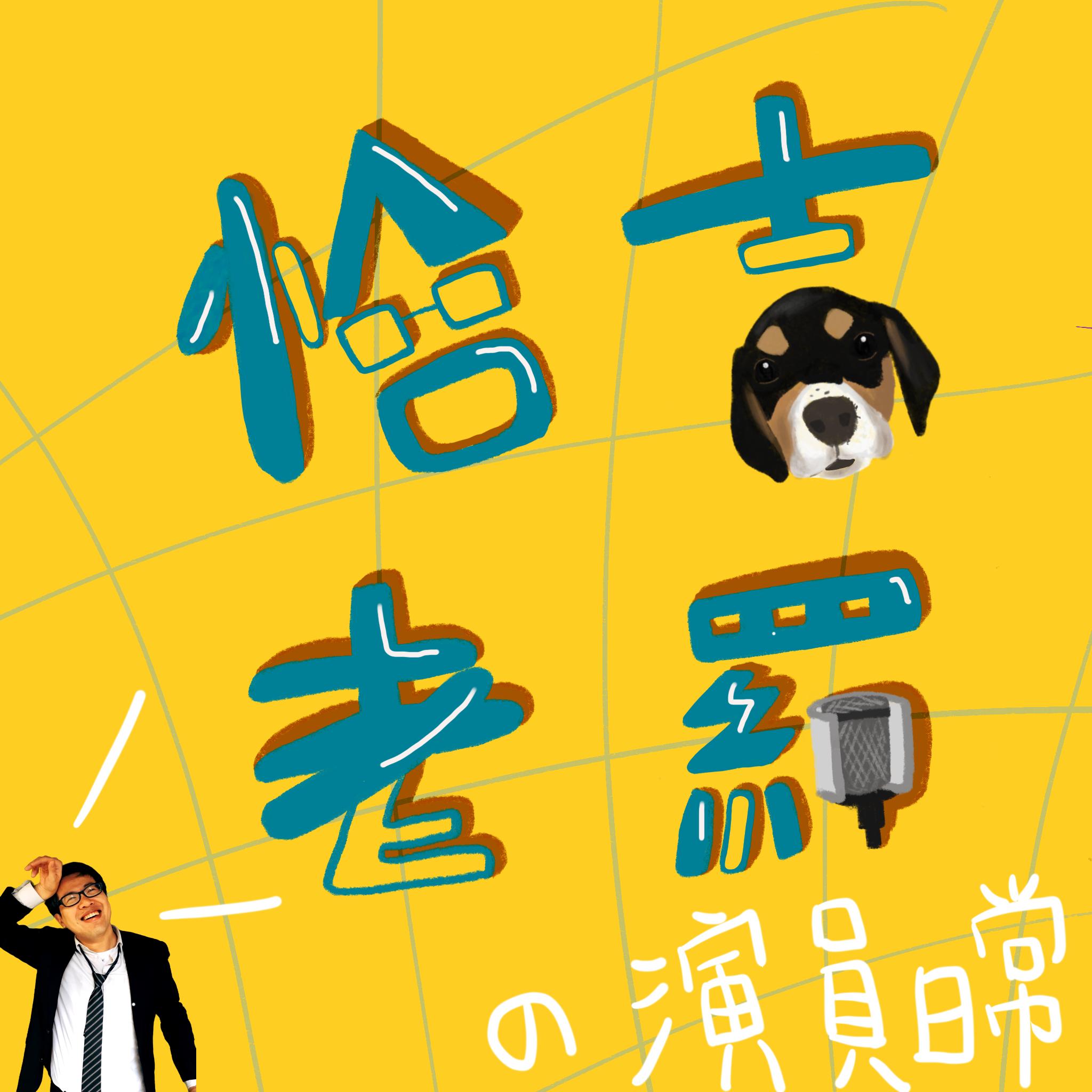 E43-濕濕知識型播客來踢館 feat.藥理詩詩 (清晰正確版)