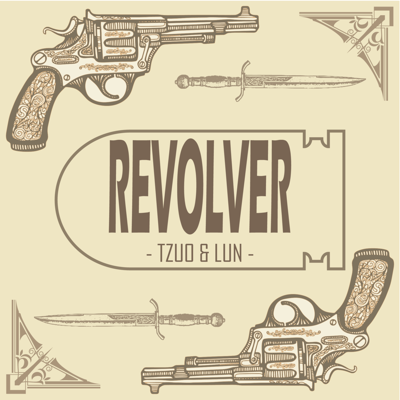 左倫手槍 Revolver