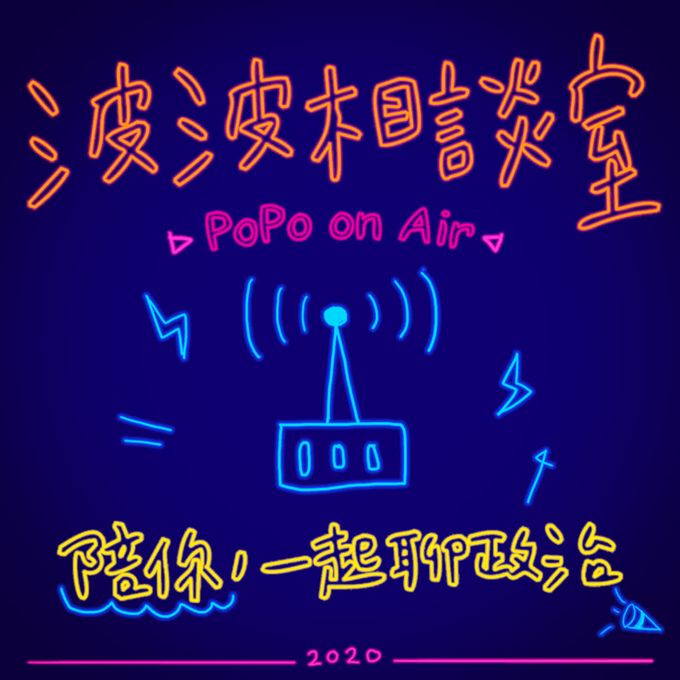 EP4 罷韓後聊聊-全民民主課,溝通不能只有「粉」