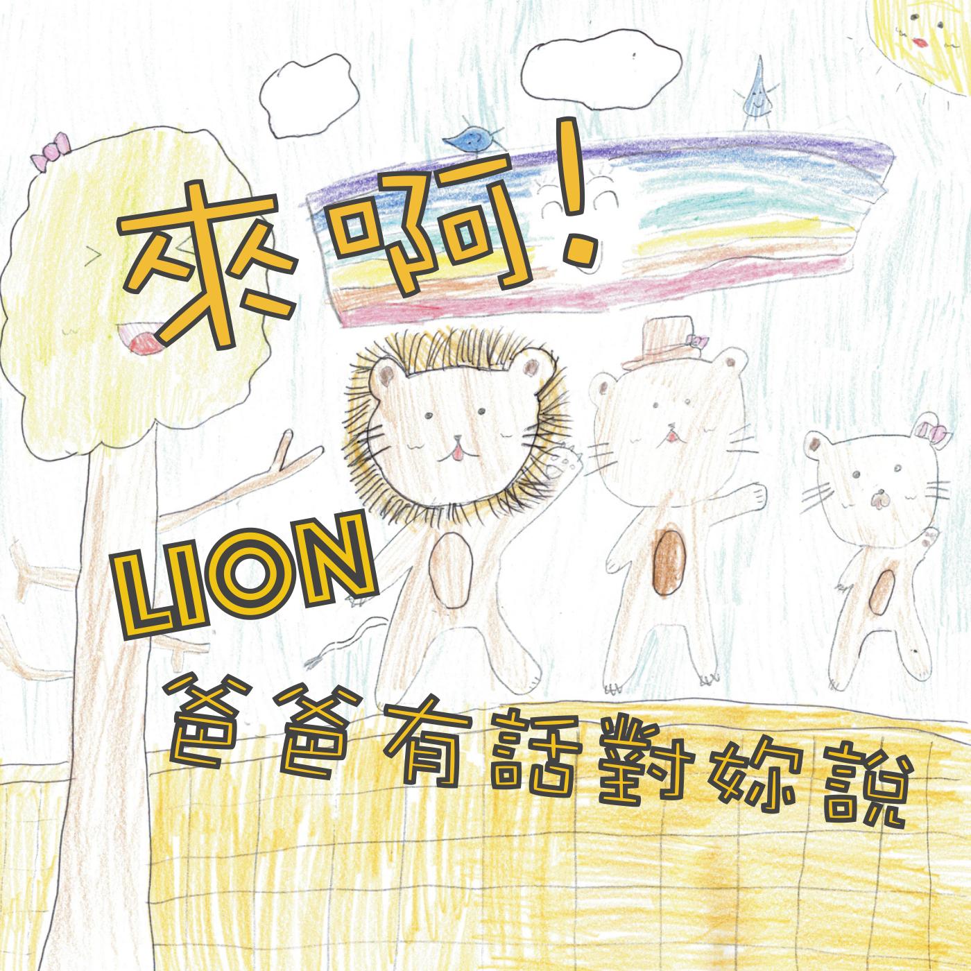 來啊! LION爸爸有話對妳說