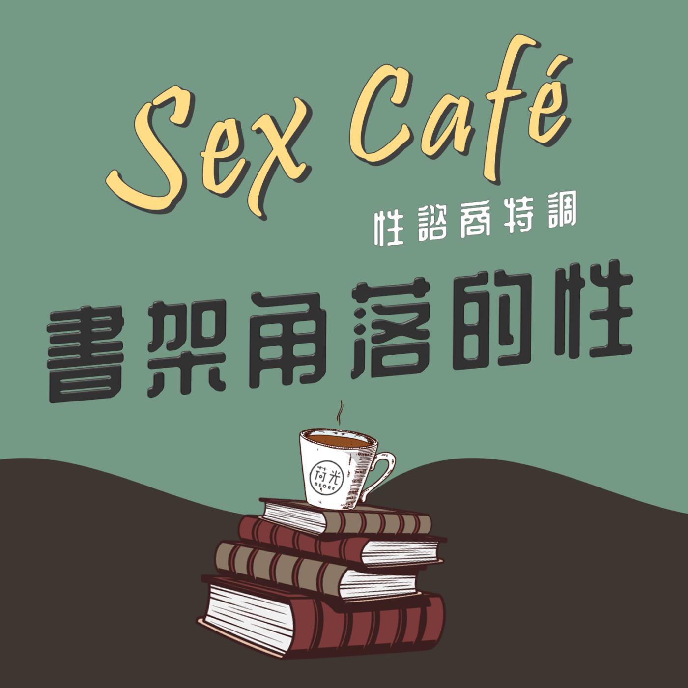 性諮商特調 |Sex Café
