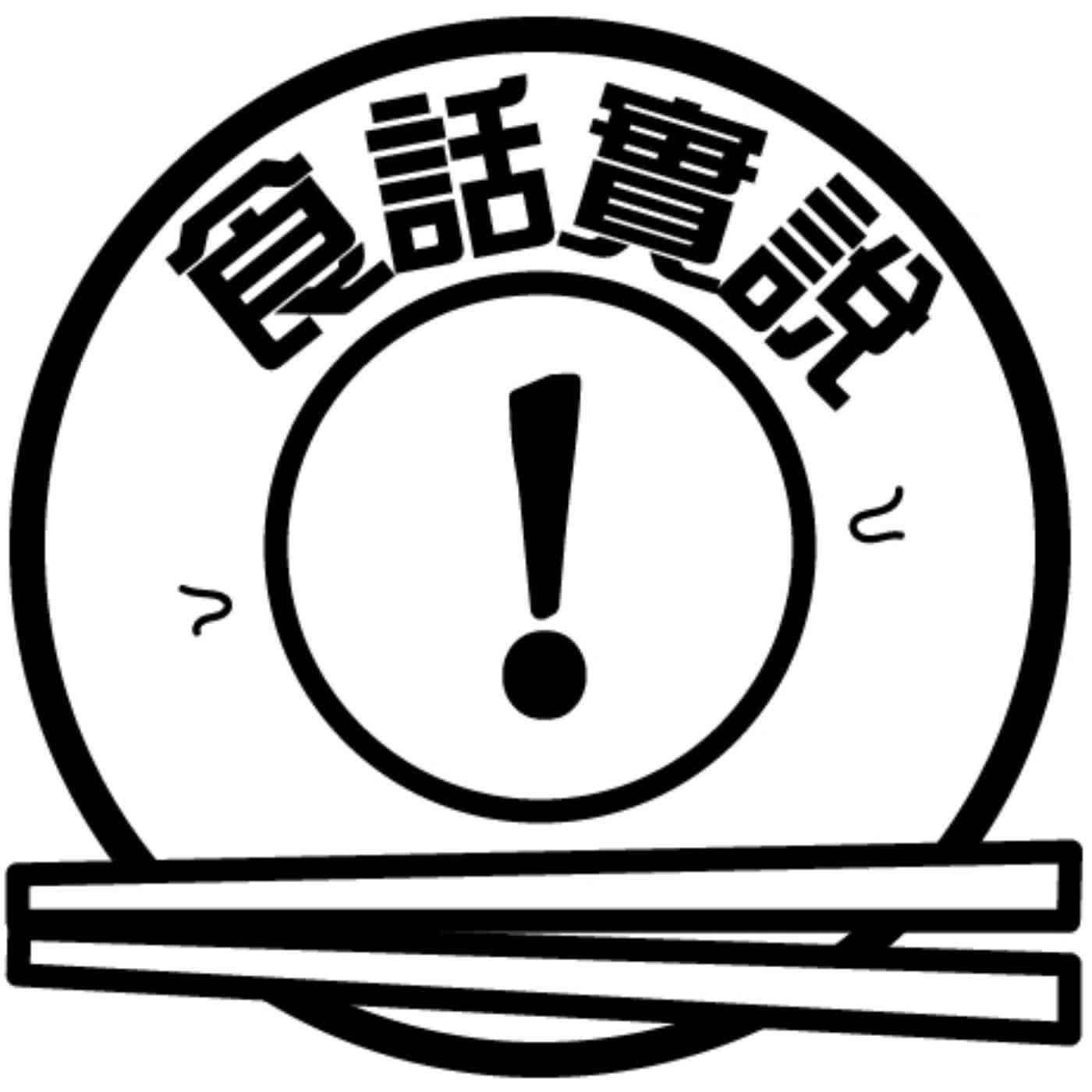 EP08 只能配飯的辣椒醬?誠徵臉書廣告按怒好友!