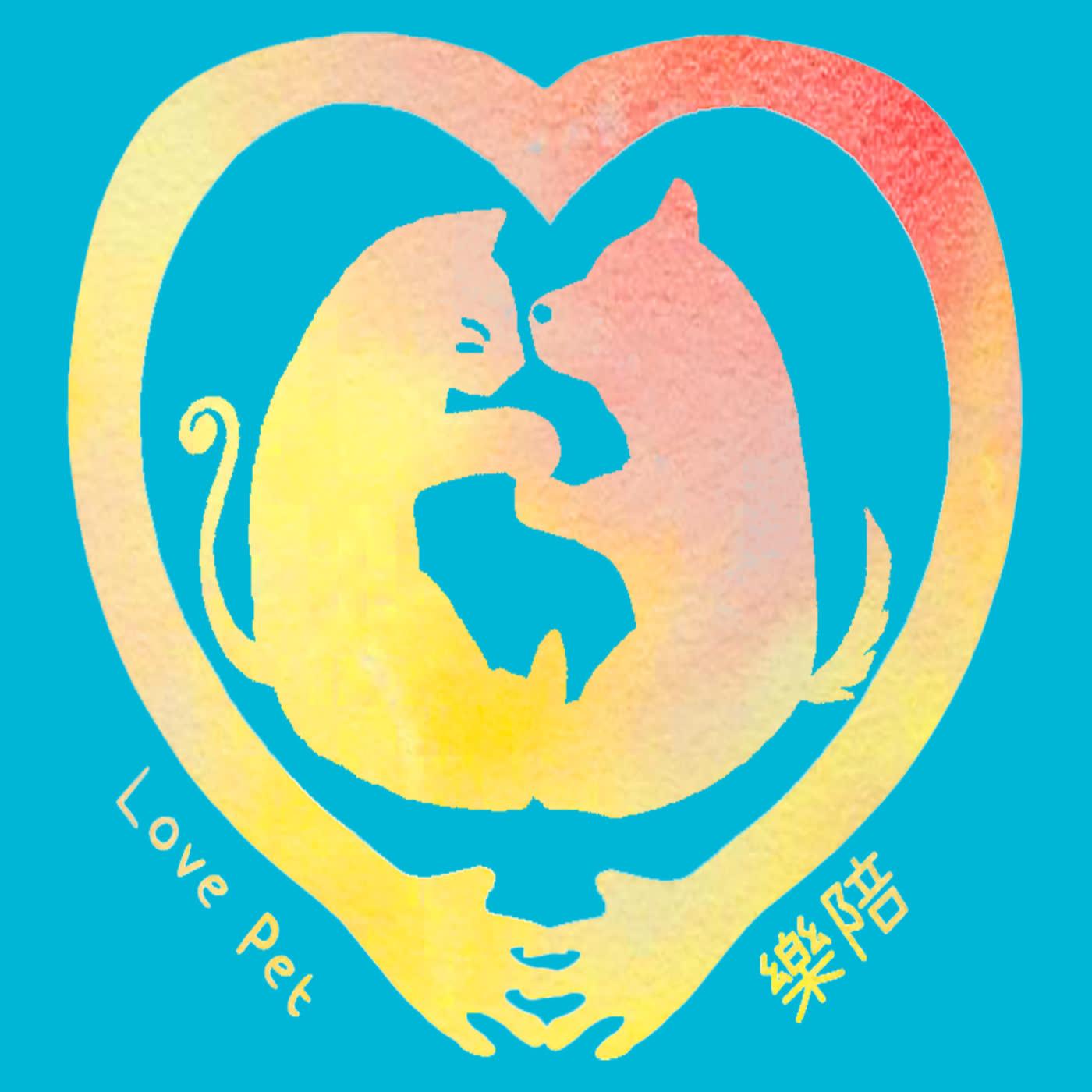 樂陪  Love Pets