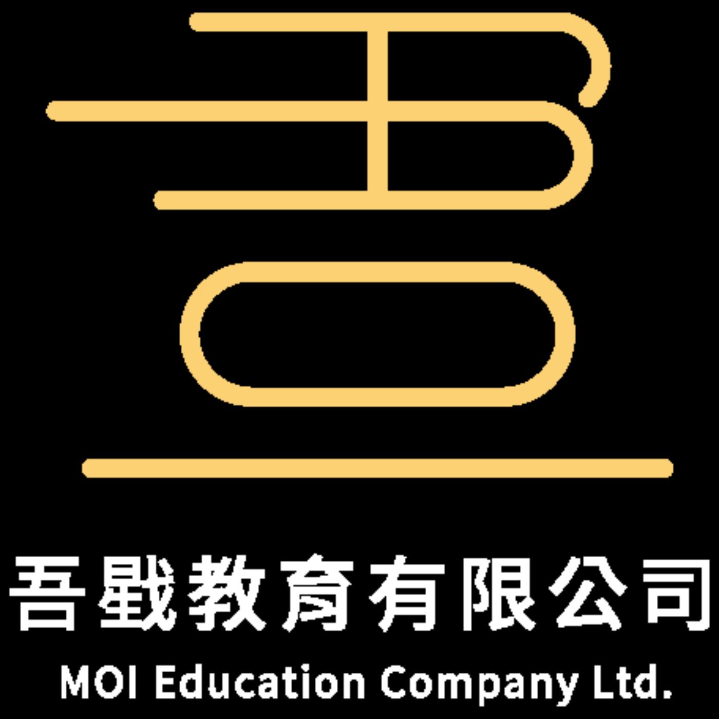 EP06|台灣教育怪現狀之線上課程平台