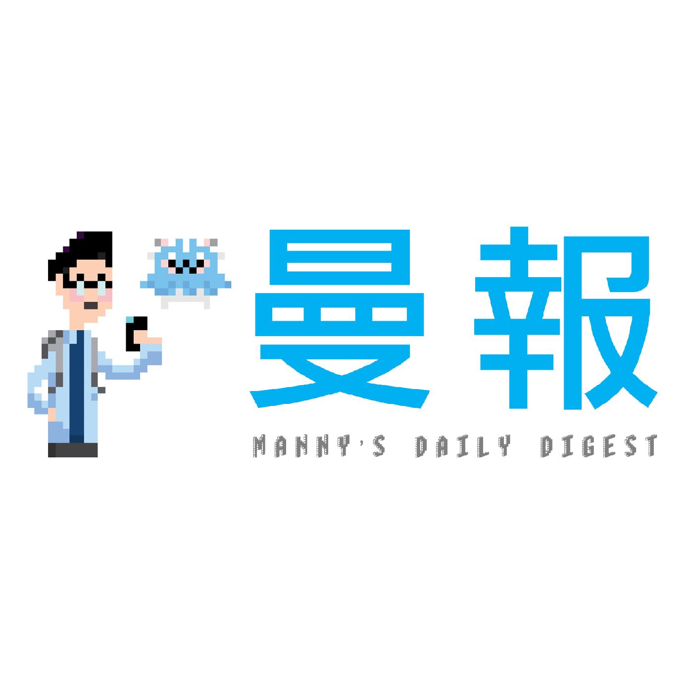 曼報 Manny's Daily Digest