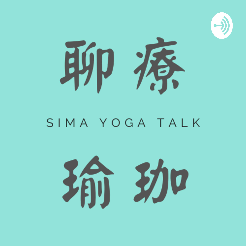 #4 內觀是觀察什麼?孕婦瑜珈和產後瑜珈的練習重點是什麼? / Sheila 專訪