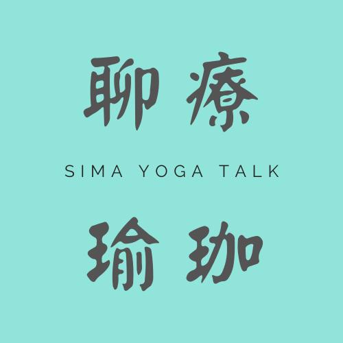 #17 專注力UP,超高效工作,正念瑜珈給的超能力 / Anita 陳彥華 專訪
