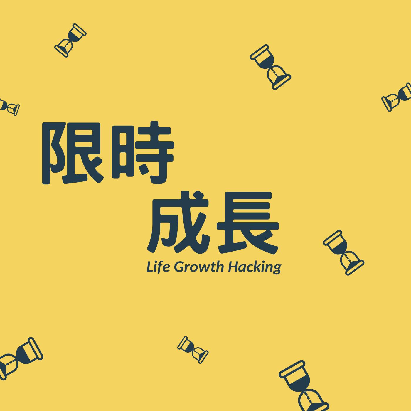 限時成長 - LifeGrowthHacking