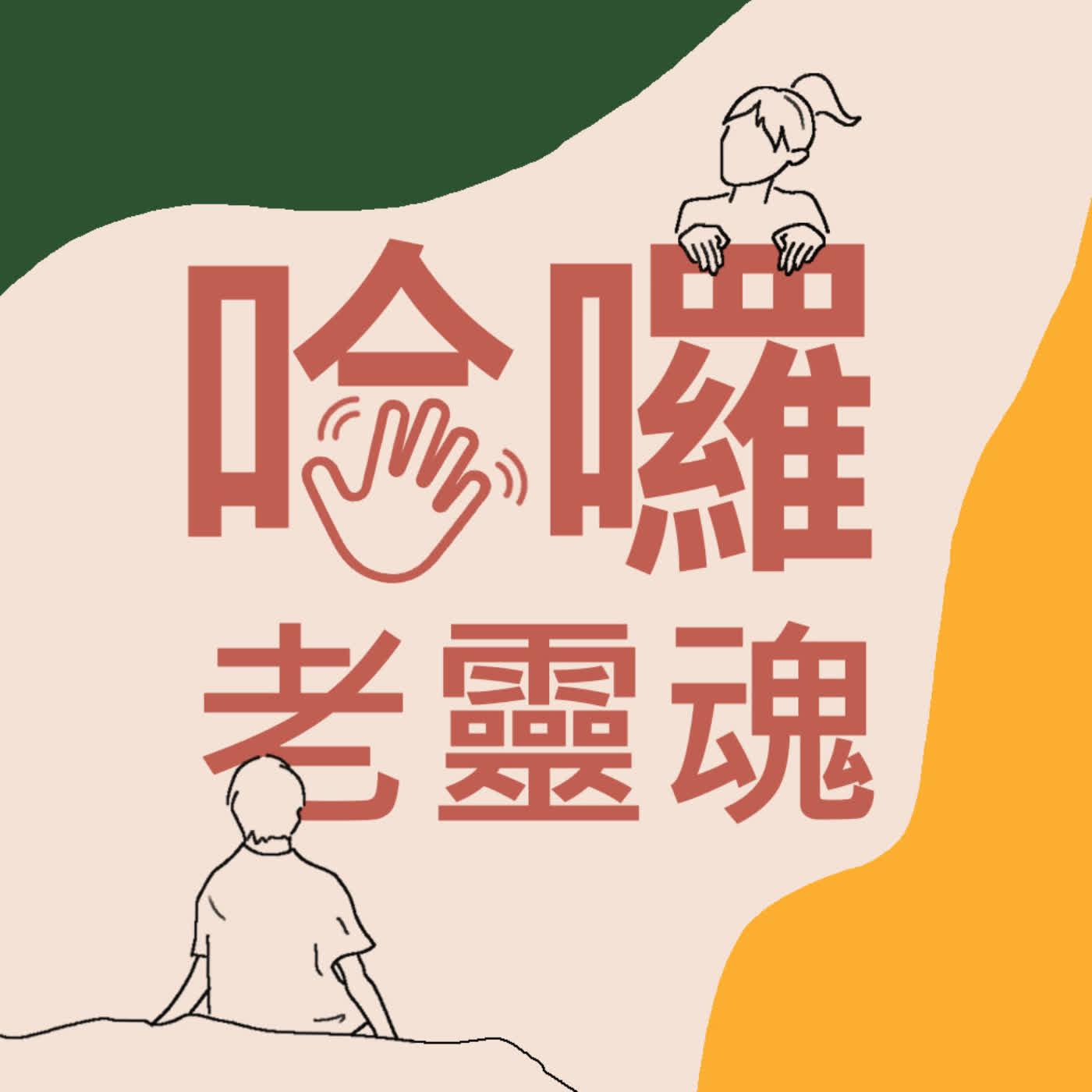 哈囉韓劇│Penthouse【2】上流戰爭