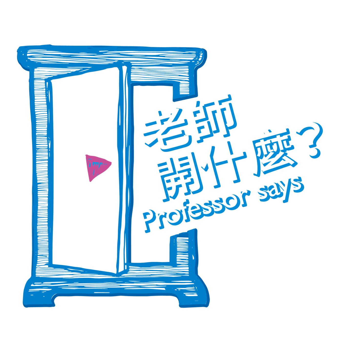 老師開什麼?Professor Says