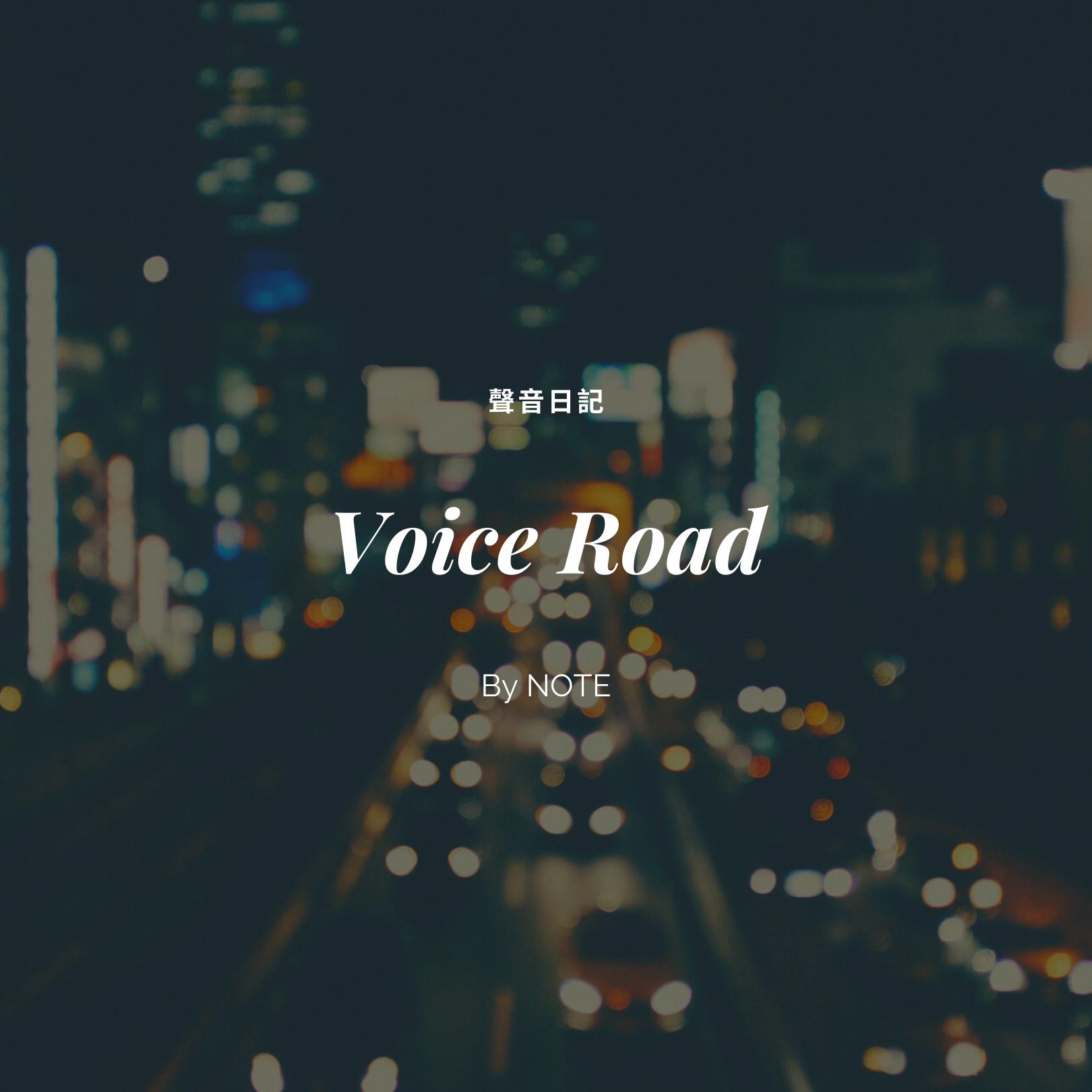 聲音日記Voice Road
