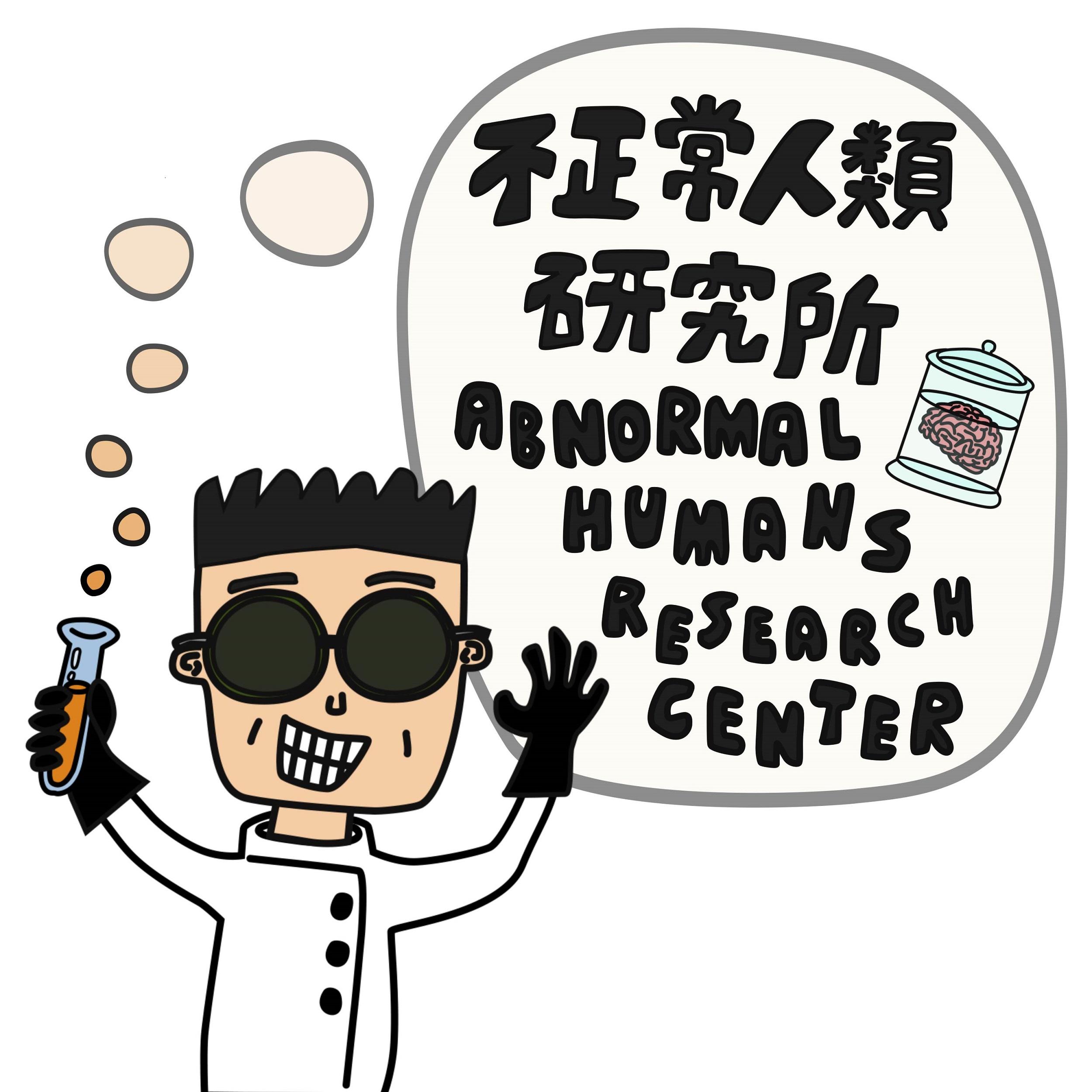 不正常人類研究所