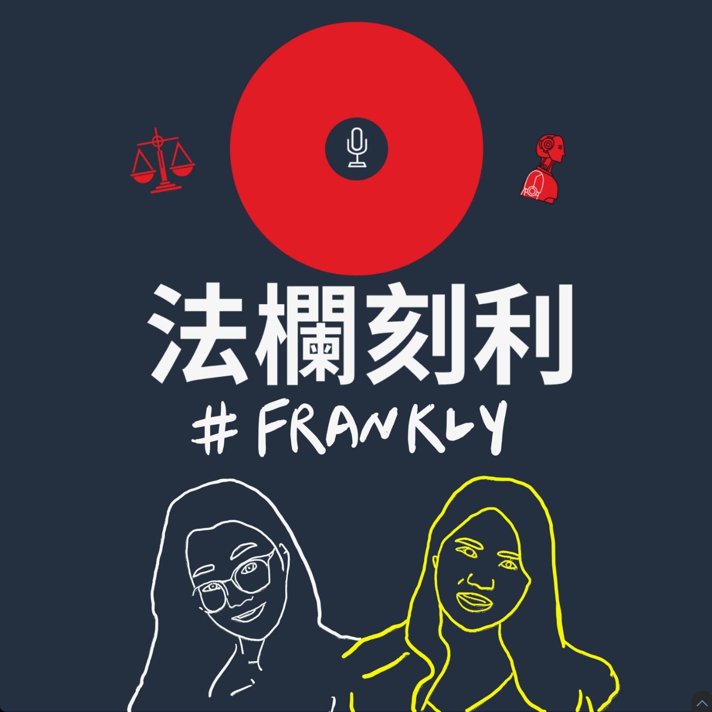 法欄刻利#Frankly
