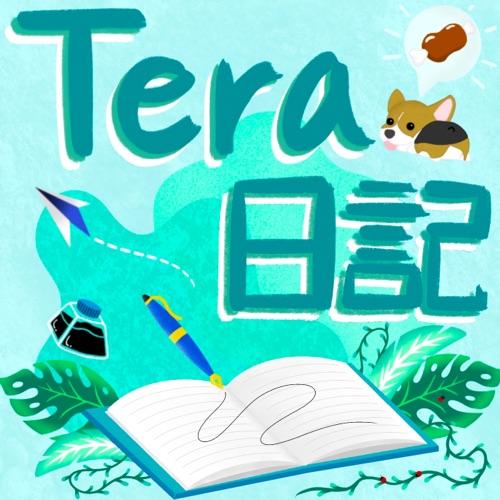 Tera日記