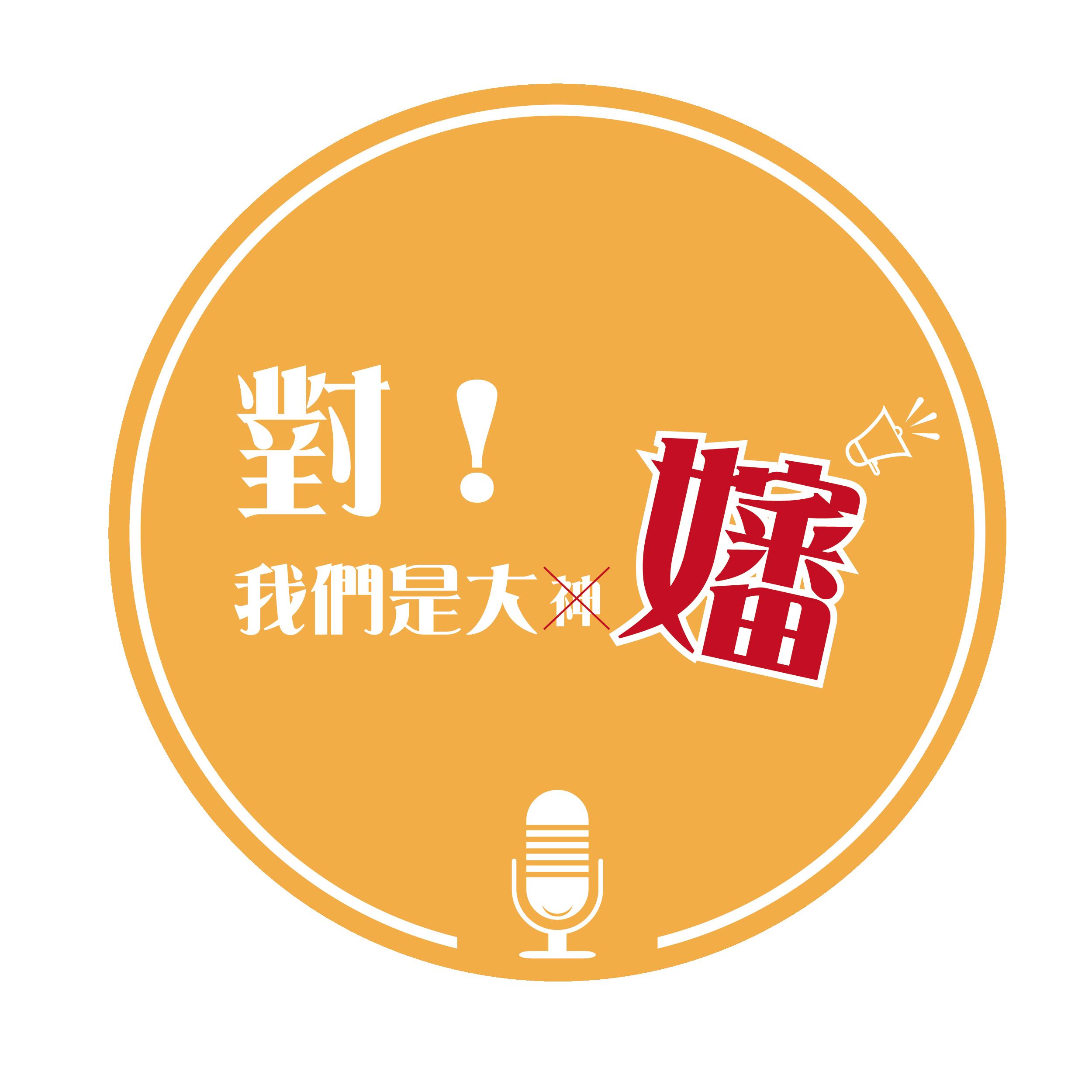 S2EP10 | 跨界廣播劇製作選角!? part.1  feat. 唐宏安