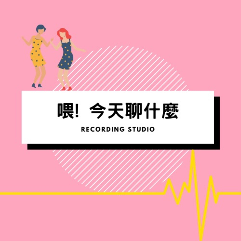 02EP60//奇摩知識+黑歷史大公開// 喂!今天聊什麼? Hey ! What's Up?
