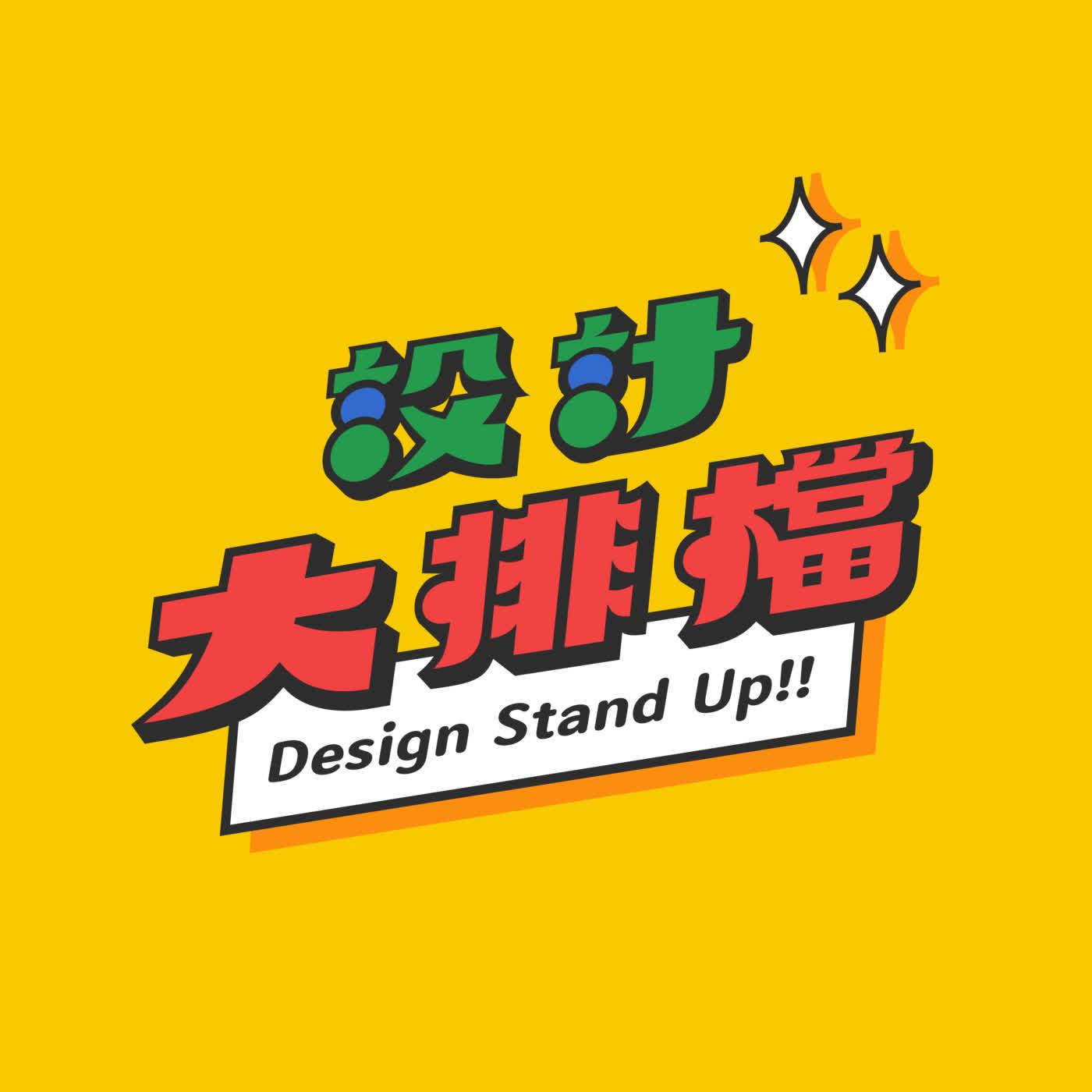 EP18|沒時間解釋了~ 年會列車要開了!!  前往IxDTW 2021的旅客請趕快上車🚂 feat. IxDA Taiwan