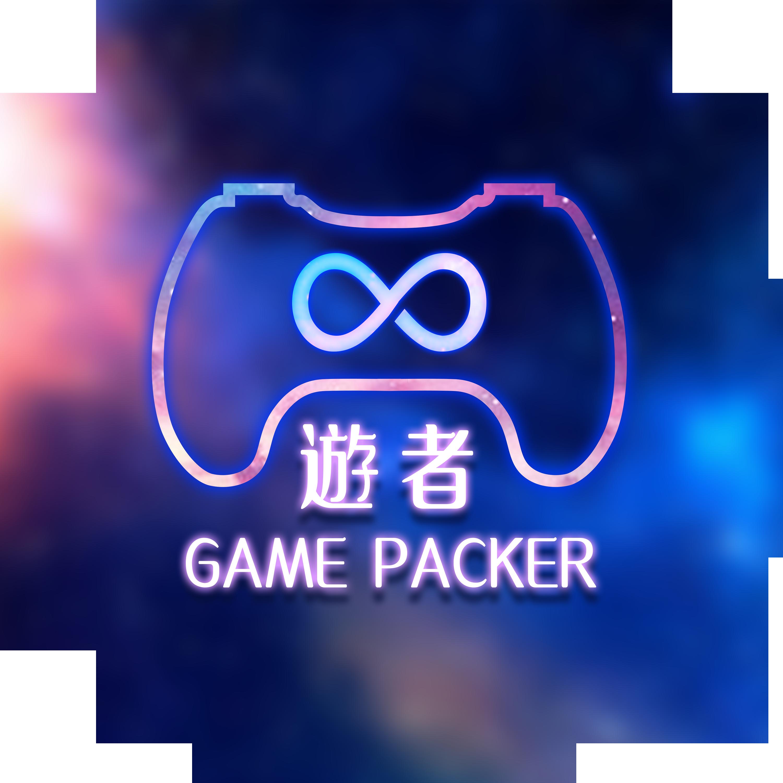 遊者 GamePacker
