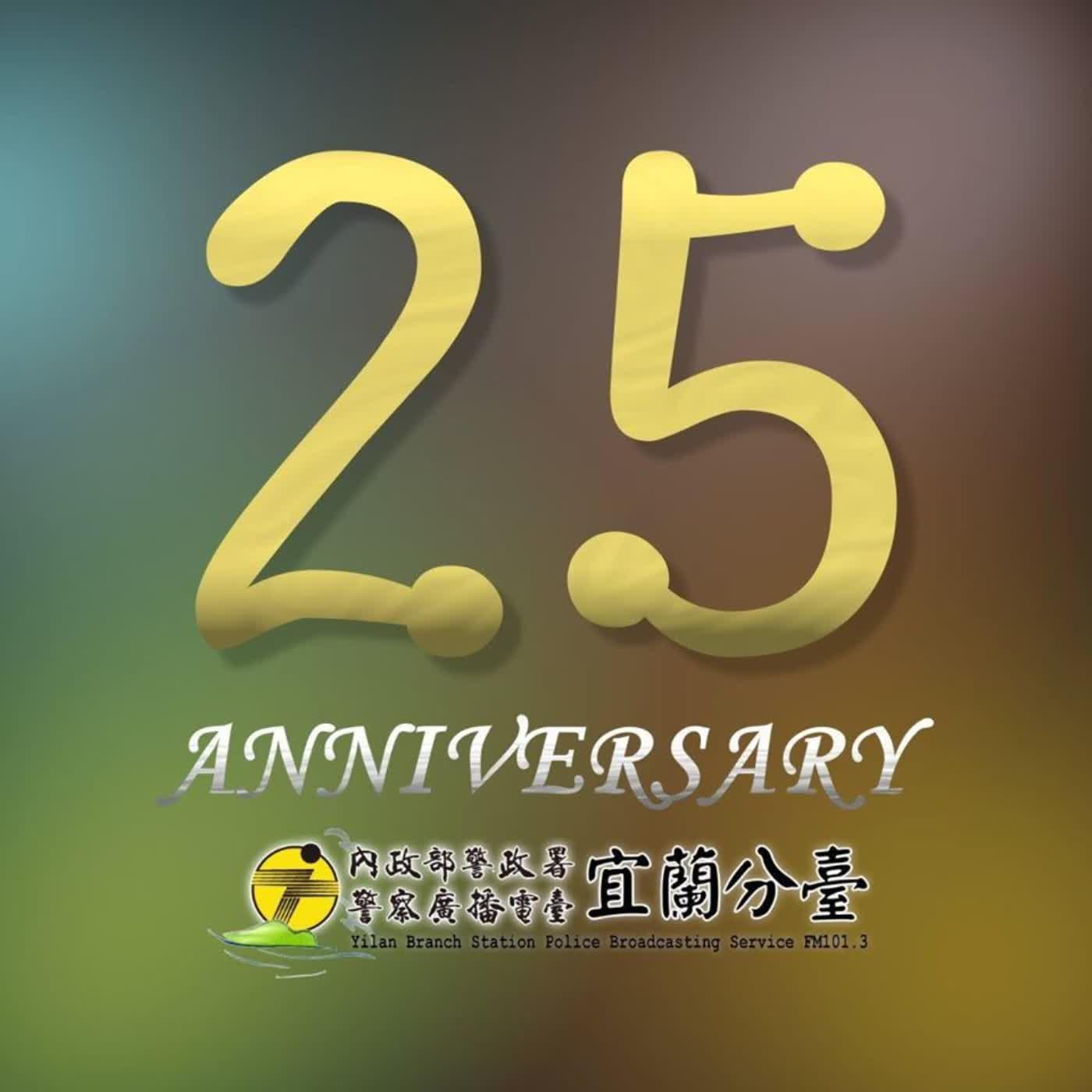 25週年特企(邱婷秀秀攜手快閃)