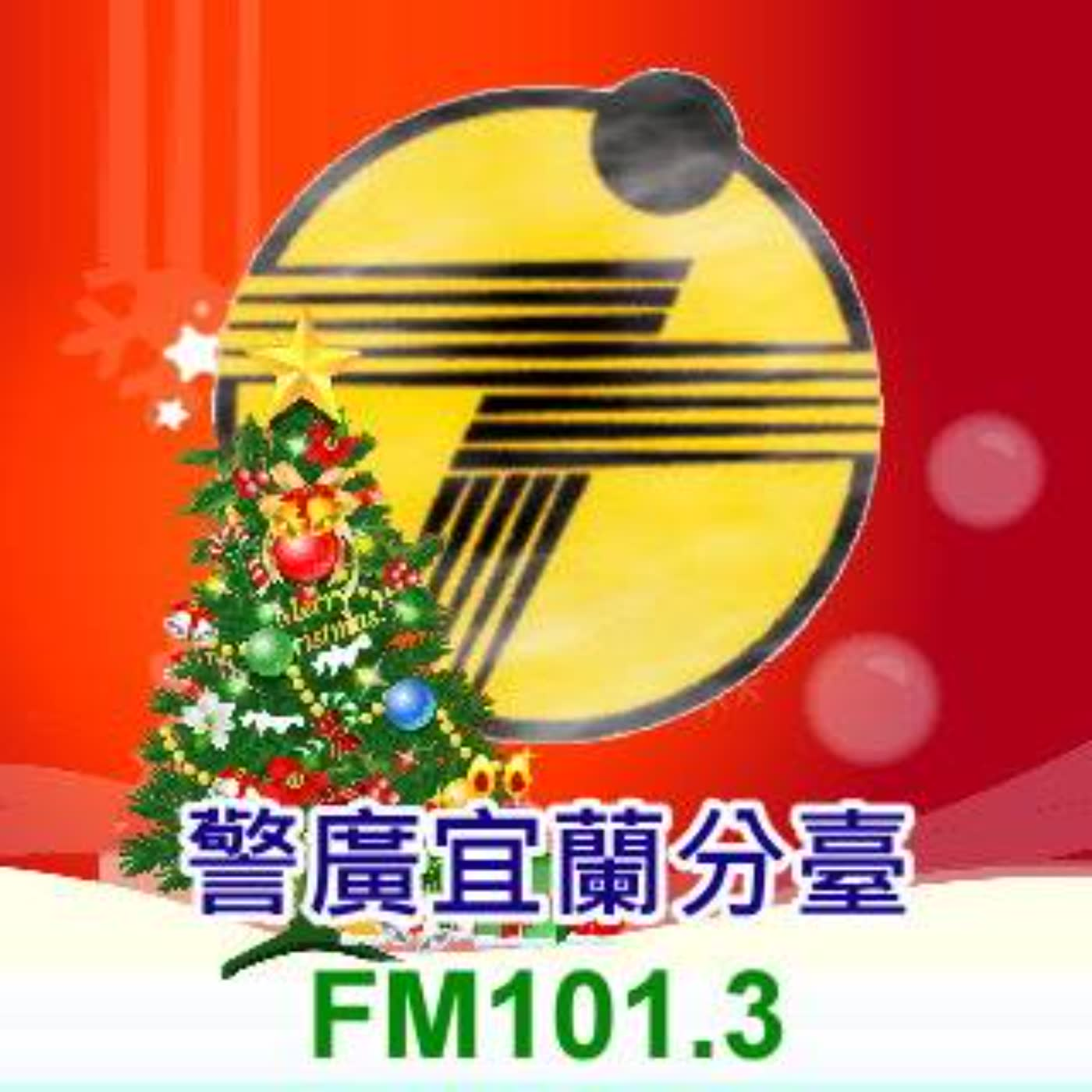 警廣宜蘭分臺FM101.3