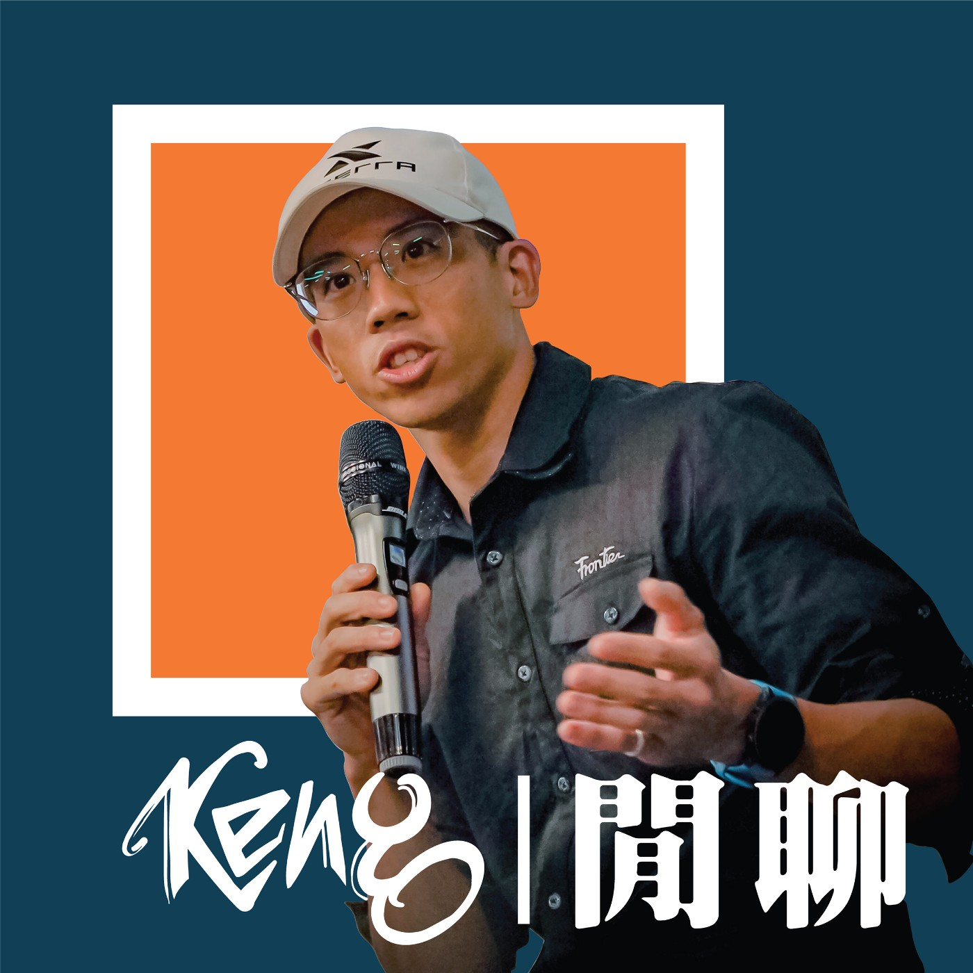 EP31 | 臺灣基層運動員就像鳳梨