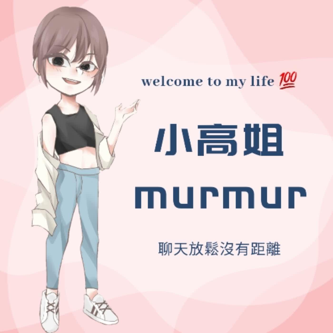 小高姐愛murmur