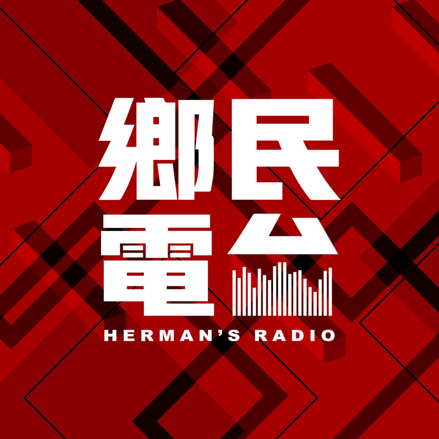 EP04 電台廣播的未來 (下)