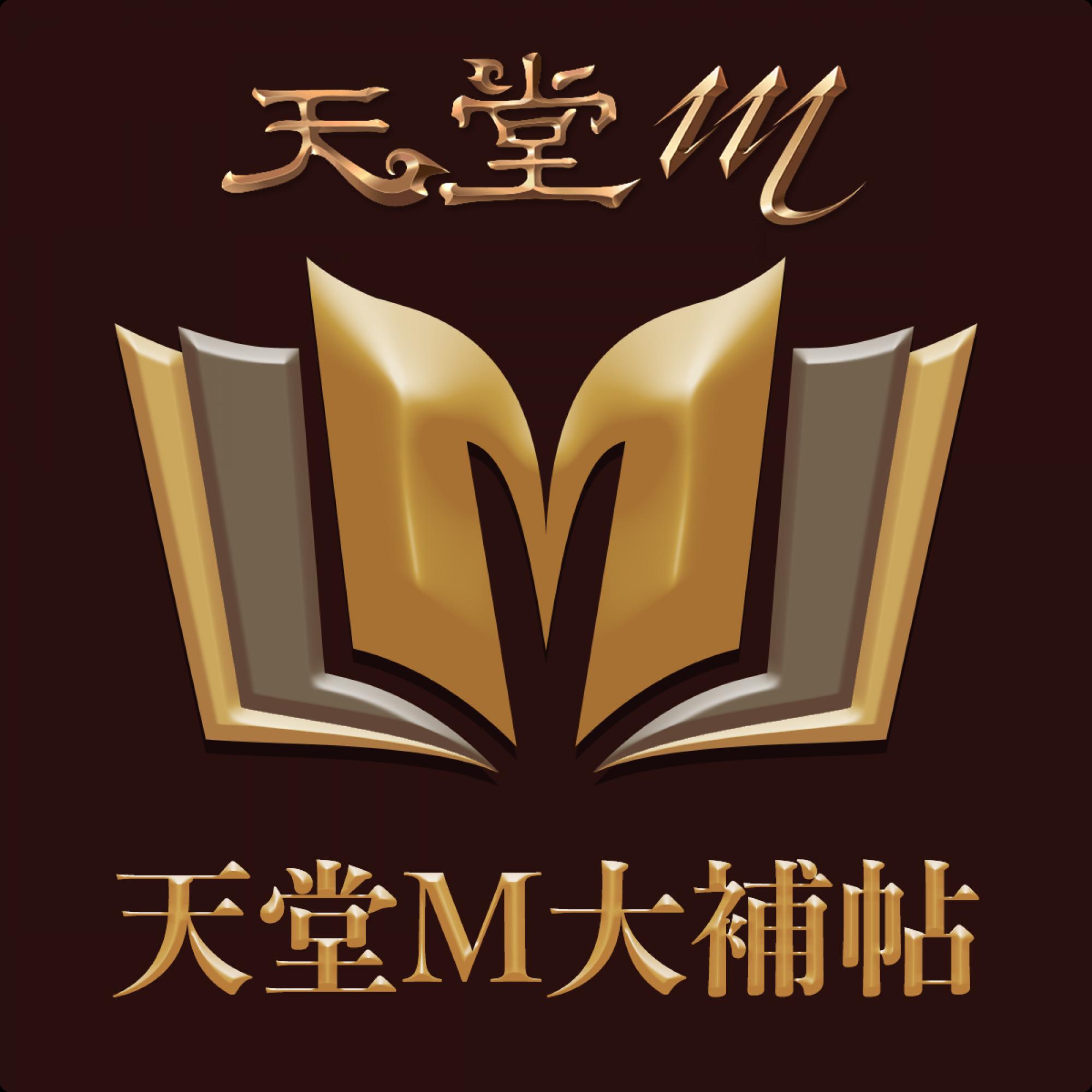 編董大補帖+