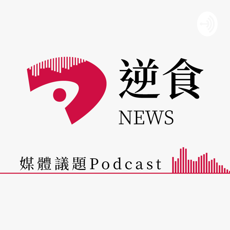 即時議題#10.公廣集團爭取52台:一個公共價值優先的新聞頻道想像 Feat.華視新聞部經理黃兆徽