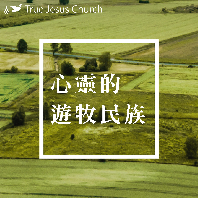 《心靈的遊牧民族》第1241集【小人物悲喜】「因主與我同行」訪管偉豪弟兄