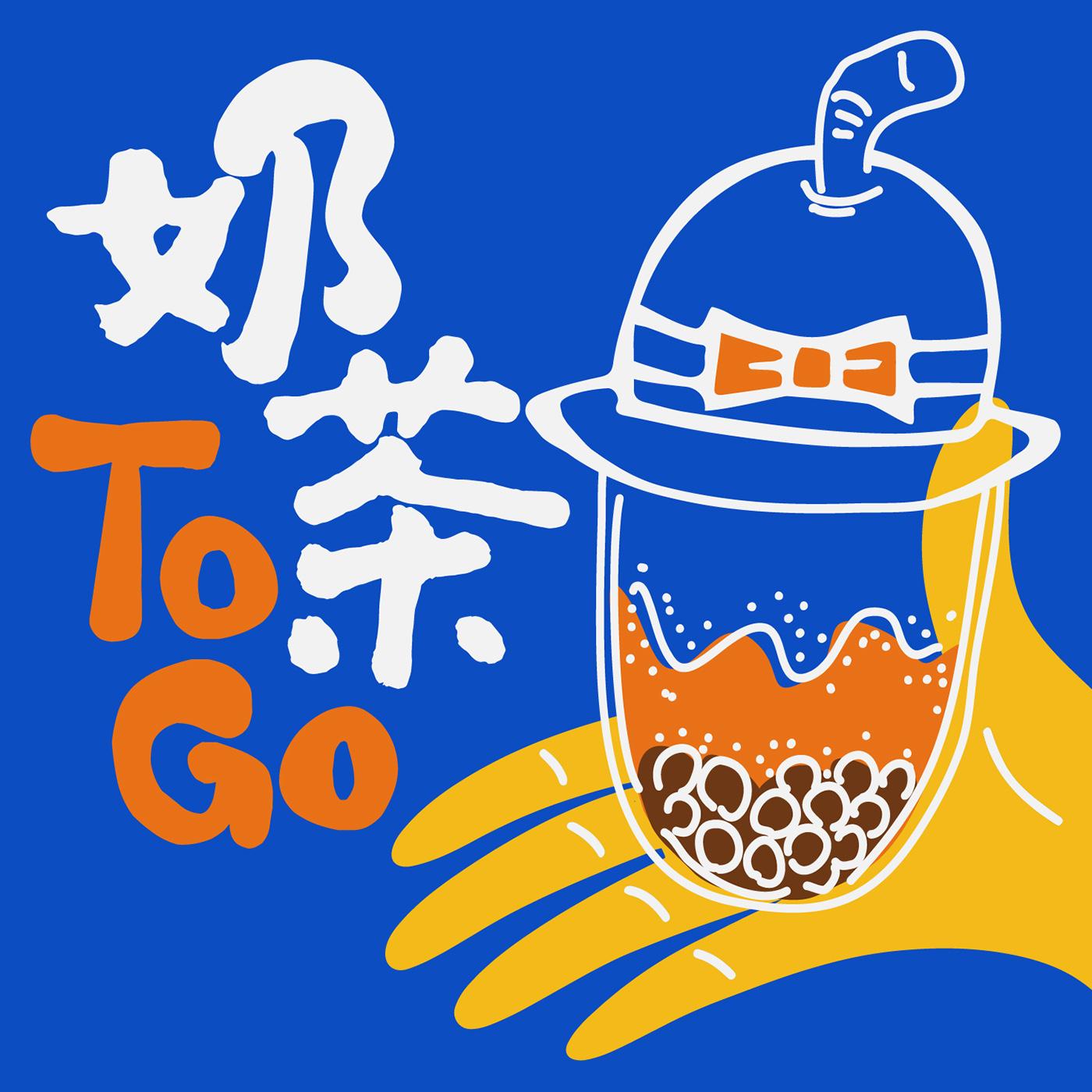 奶茶TO GO~浪漫飛行與悠遊旅行的想像~