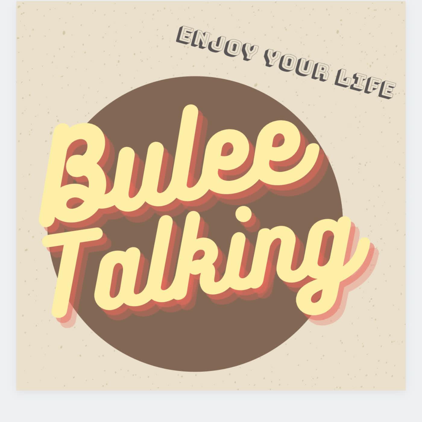 Bulee Talking布里聊聊