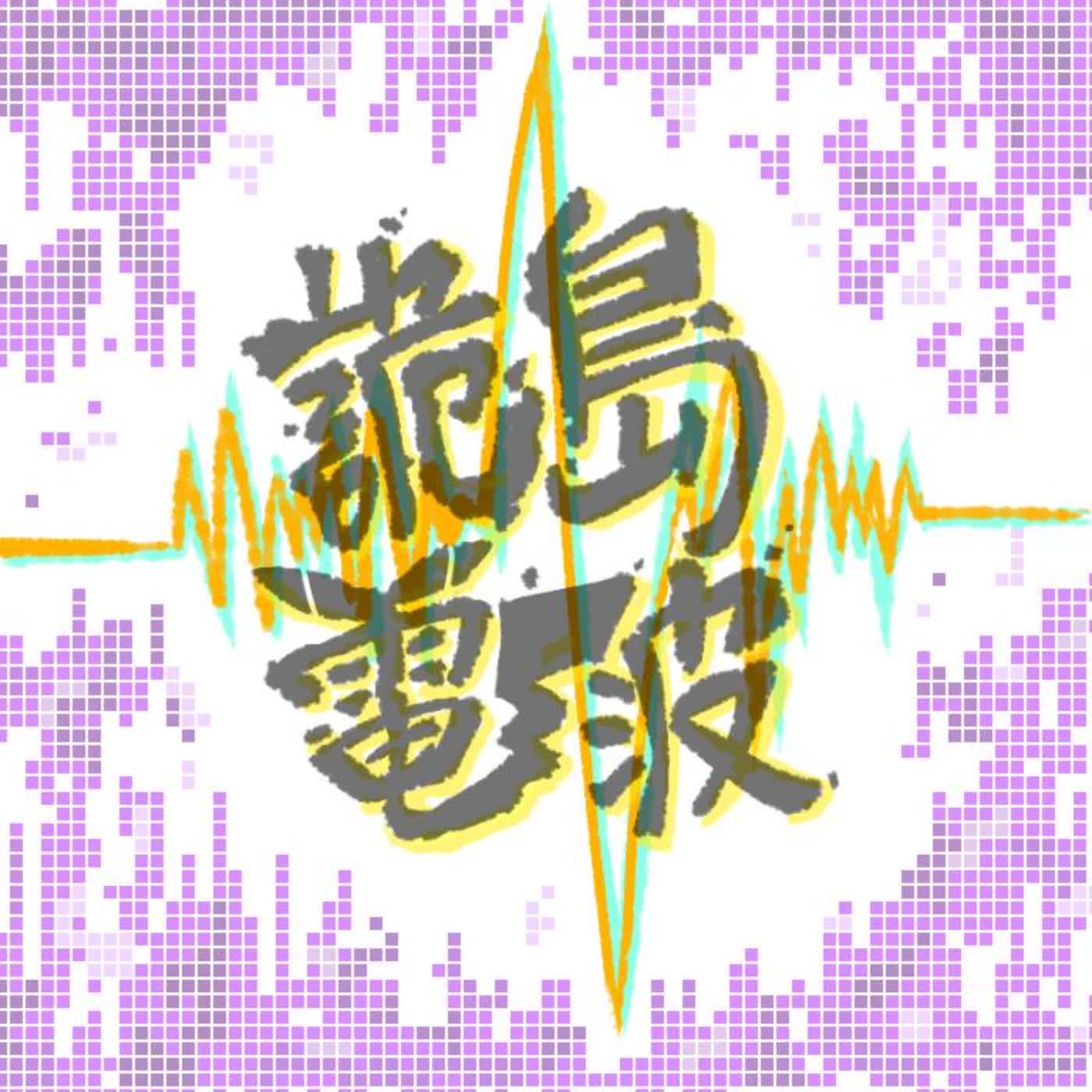 【詭島電波 第一季】#9 撞鬼自救指南(基礎篇)|超自然震動好興奮