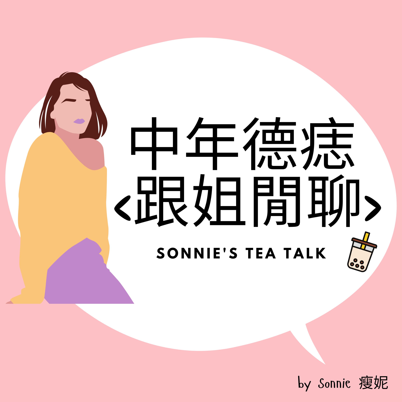 中年德痣,跟姐閒聊 Sonnie's Tea Talk