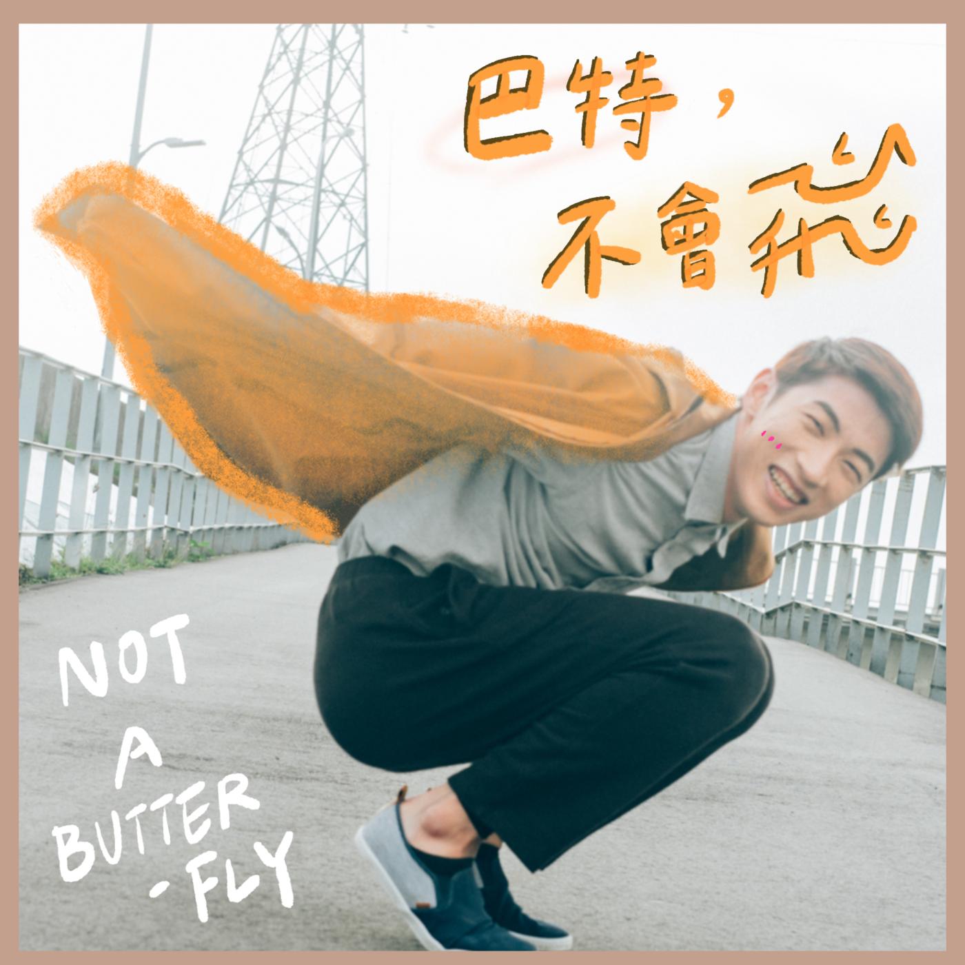 巴特不會飛 Not a Butterfly