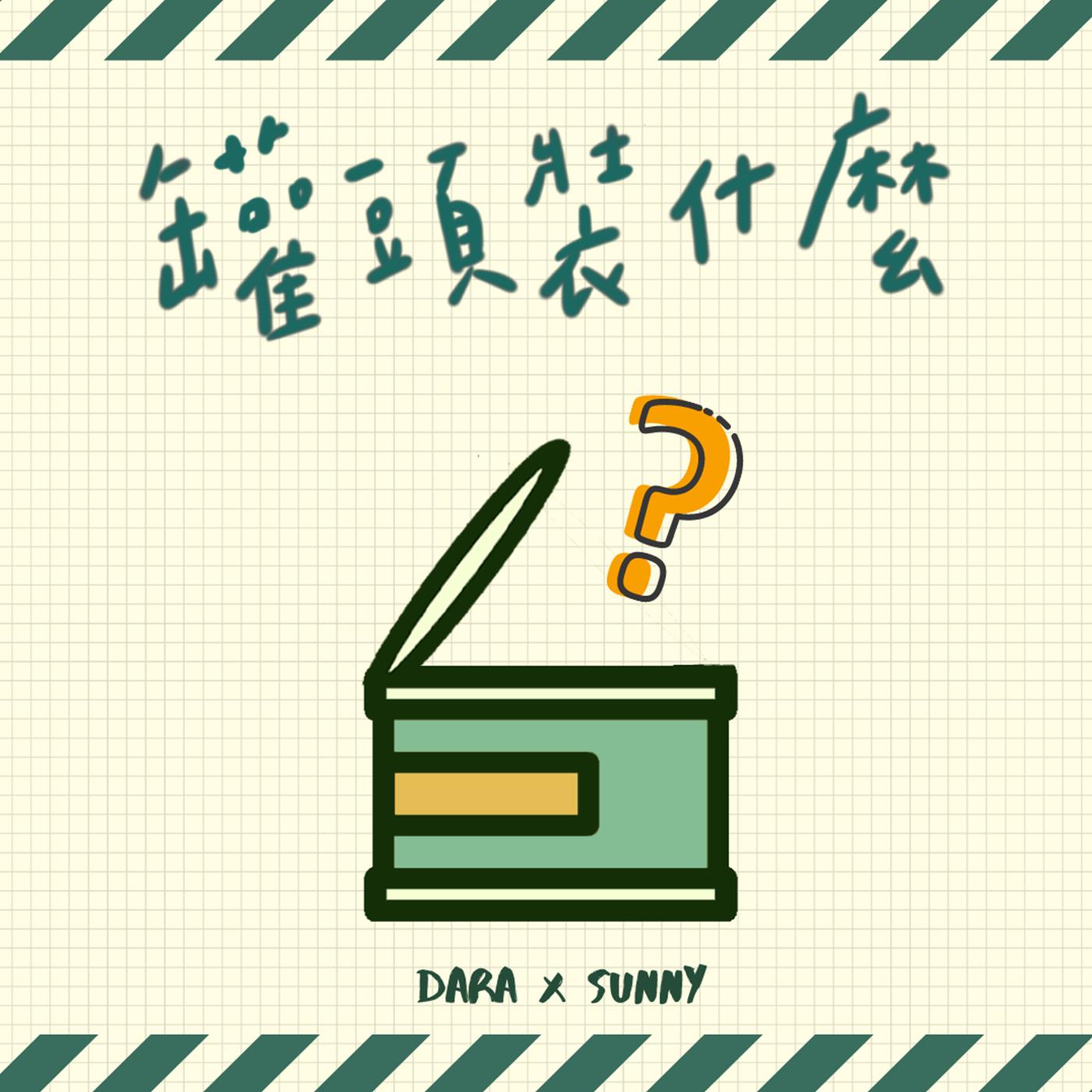 EP19│21歲賣雞胸肉創業:野人舒食創業故事 ft.小高