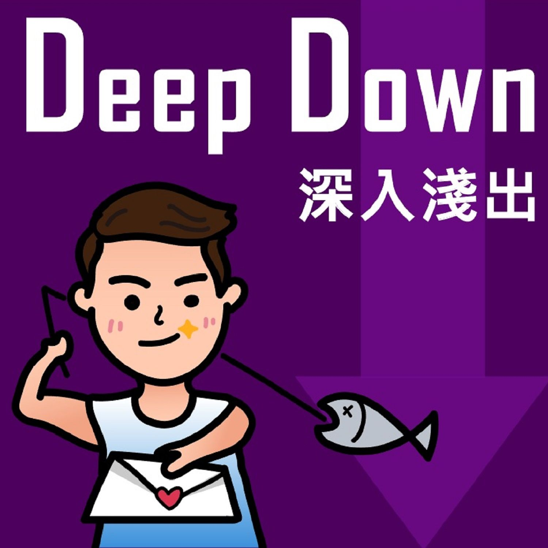 Deep Down/深入淺出