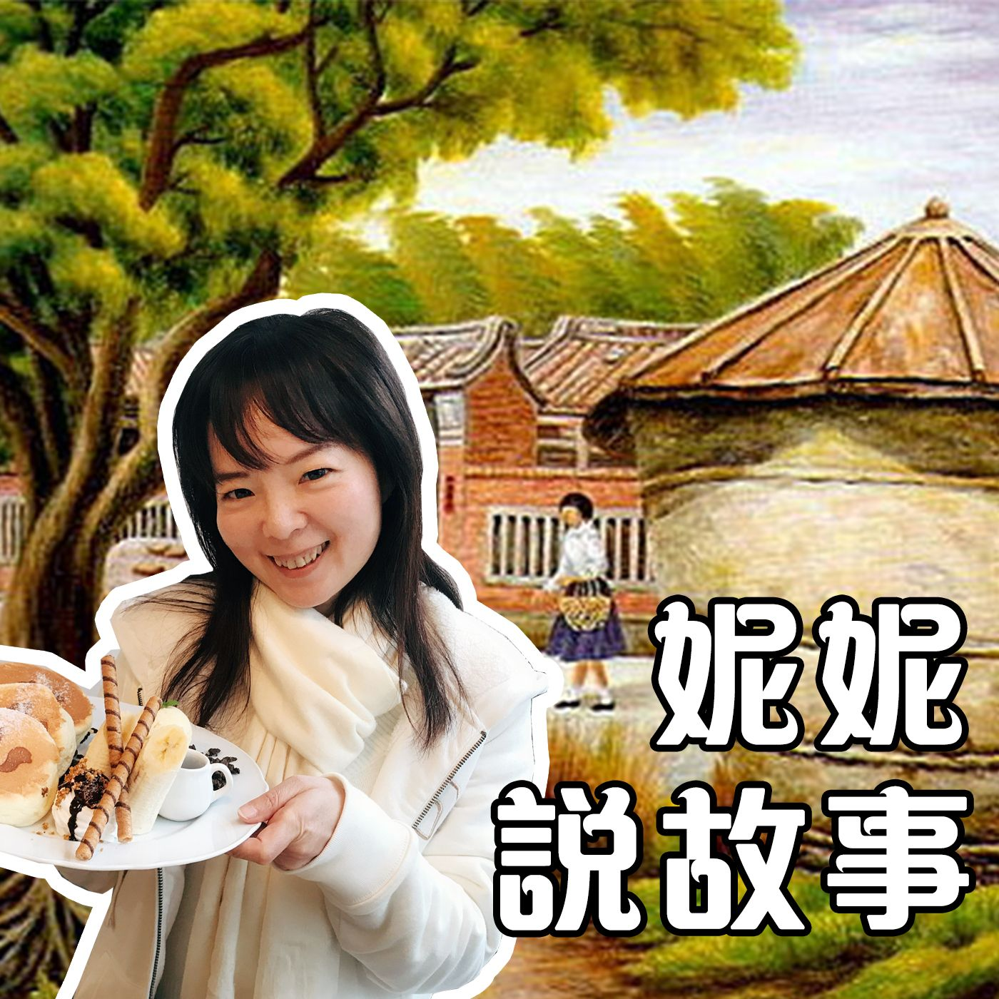 EP.11【寶島鄉土傳奇】鶯歌石