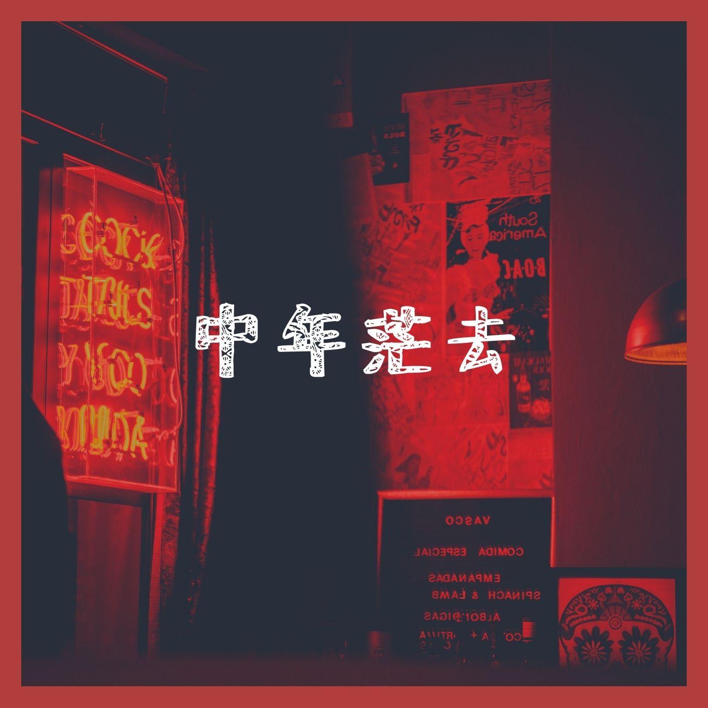 EP.24  (下集)  好朋友系列!下半集心事聊起來,以及Monkey大學沒念完的部分原因 feat.紳士痞子JN