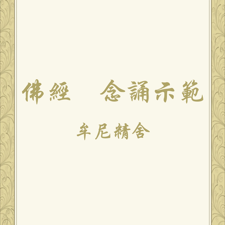 佛經 念誦示範(牟尼精舍)
