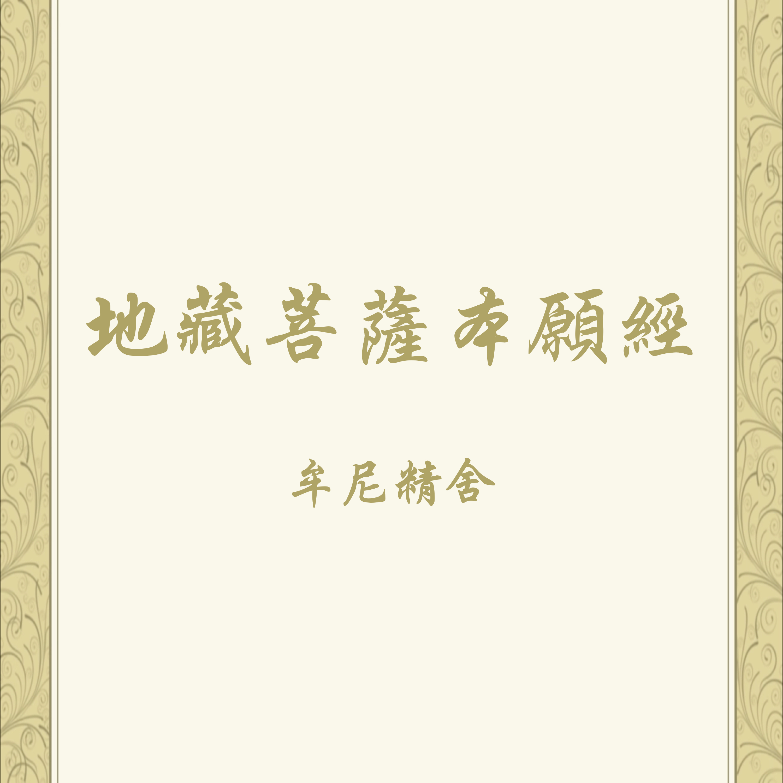 地藏菩薩本願經 念誦示範(牟尼精舍)